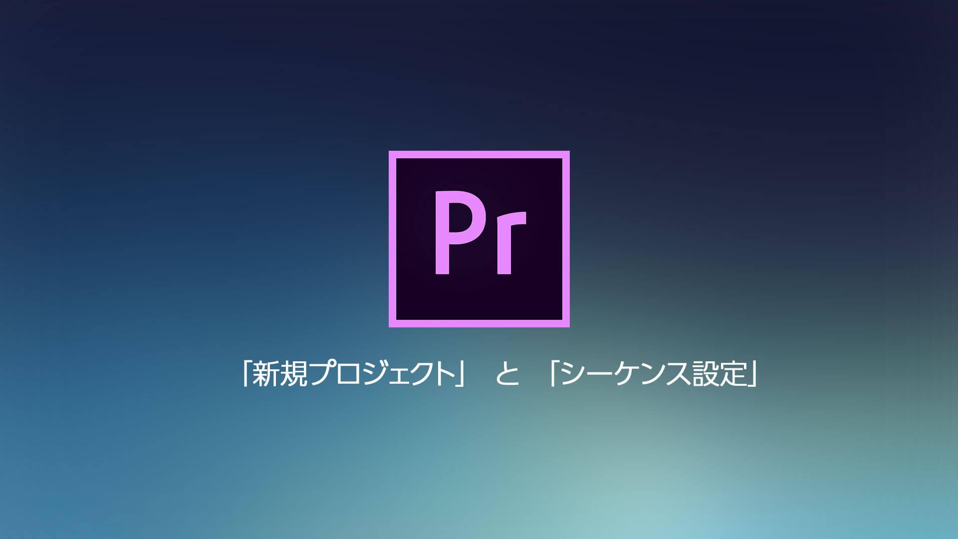 Photo of [Premiere Pro] 編集を始めてみよう!プロジェクトの新規作成とシーケンス設定