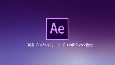 Photo of [After Effects] アニメーションやモーショングラフィックスを作ってみよう!新規プロジェクトとコンポジションの設定