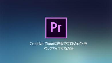 Photo of [Premiere Pro] Creative Cloudを使用したクラウドでのプロジェクト自動保存する方法