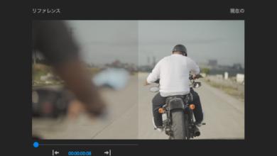 Photo of [Premiere Pro] CC 2018に新搭載されたカラーマッチ機能を使って、色を合わせる方法
