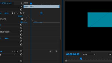 Photo of [Premiere Pro] イージングを利用して、より高度なキーフレームを使ってみよう!