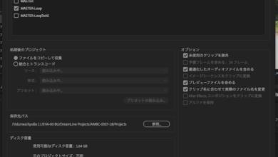 Photo of [Premiere Pro] バックアップやプロジェクトを渡す時に便利!プロジェクトマネージャーの使い方