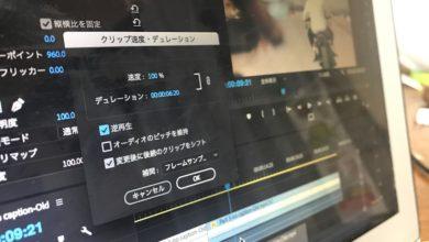 Photo of [Premiere Pro] フッテージなどの映像素材の速度を変えたり、逆再生する方法