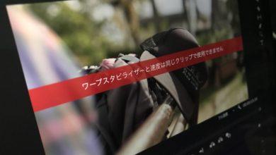 Photo of [Premiere Pro] ワープスタビライザーが使えない時の対処法