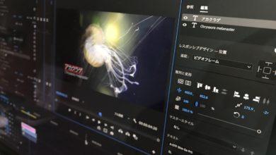 Photo of [Premiere Pro] 作成したテキストアニメーションをエッセンシャルグラフィックスとして書き出そう!