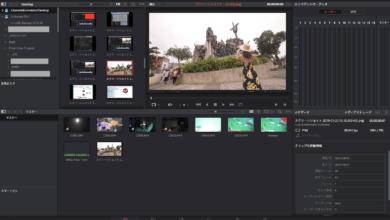 Photo of [DaVinci Resolve] クリップやBGMなどの映像素材を読み込んで編集をスタートさせよう!
