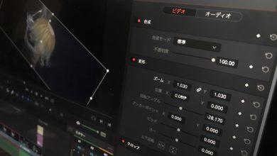 Photo of [DaVinci Resolve] インスペクタでクリップなどに不透明度や変形、クロップを使ってみよう