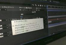 Photo of [After Effects] 合成に便利なトラックマット(Track Matte)って何だ?どんな使い方があるの?