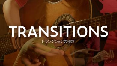 Photo of トランジションってなんだ?映画やコマーシャルなどで多く使われる、5つのトランジション
