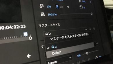 Photo of [Premiere Pro] テキストツールのデフォルトフォントを簡単に調整する方法