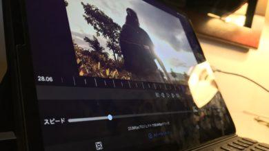 Photo of [LumaFusion] 60fpsで撮影された映像クリップをスローモーションにする方法