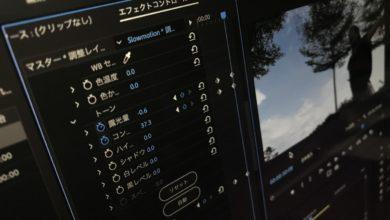 Photo of [Premiere Pro] キーフレームでクリップの色が変化するエフェクトを作る方法