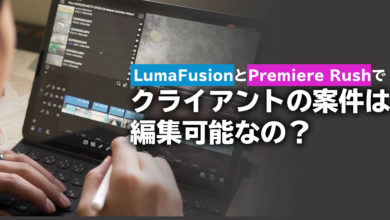 Photo of 意外と出来る!iPadのLumaFusionとPremiere Rushを使ってクライアントの案件は編集できるの?