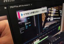 Photo of [Premiere Pro] レガシータイトルを使ってテロップを作成してみよう!