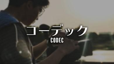Photo of 映像を取り扱う際に覚えておきたいビデオコーデック(Video Codecs)ってなんだろう?