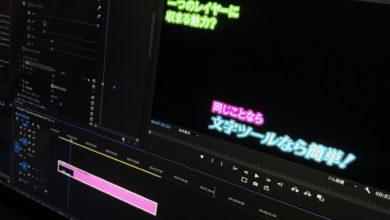 Photo of [Premiere Pro] 文字ツールを使って、タイトルや字幕などを追加しよう!