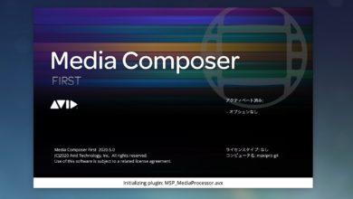 Photo of 映画編集などにも使われる編集アプリ、Avid Media Composer Firstをインストールしてみよう!