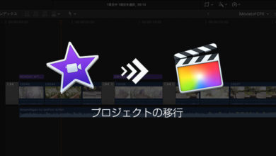Photo of iMovieからFinal Cut Proに移行して細かな編集を行う!プロジェクトの移行方法とは?