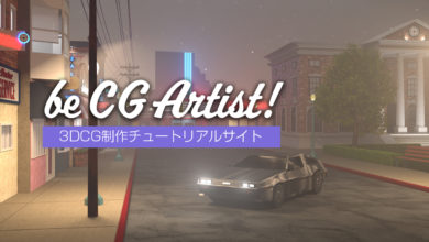 Photo of 3DCG制作のチュートリアルマガジンサイトをオープンしました!