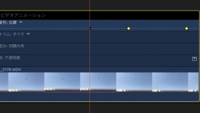 Photo of [Final Cut Pro] クリップに動きを加える、キーフレームを追加する3つの方法をみてみよう