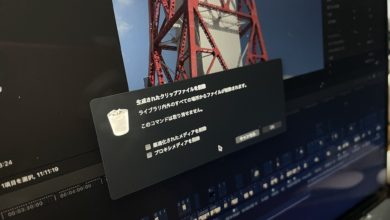 Photo of [Final Cut Pro] パソコンのストレージが少なくなったら、レンダリングファイルを整理しよう!