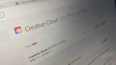 Photo of 海外で契約したAdobe Creative Cloudを解約し、日本のアカウントに移行する方法